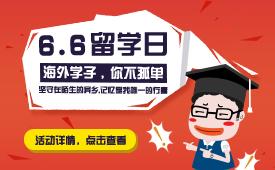 【6.6留学日】- 学习无国界,世界任我行!