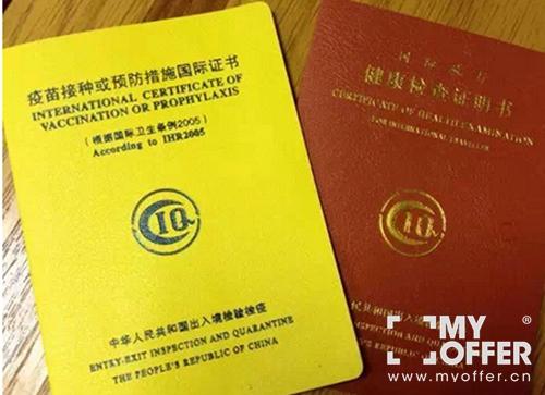 2.《国际旅行健康检查证明书》和《国际预防接种证书》