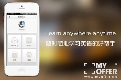 朗易思听的App