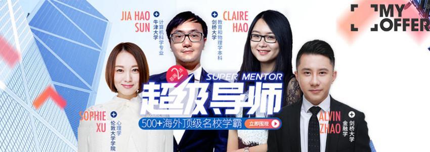 【超级导师】学无国携手500+海外名校学霸,成就你的留学梦!