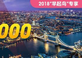 """十一月有""""礼""""丨2018早起鸟专享活动,1000抵2000"""