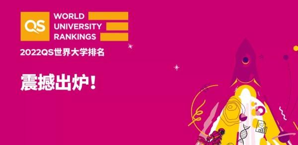 大洗牌!2022年QS世界大学排名重磅发布!英国院校排名大涨