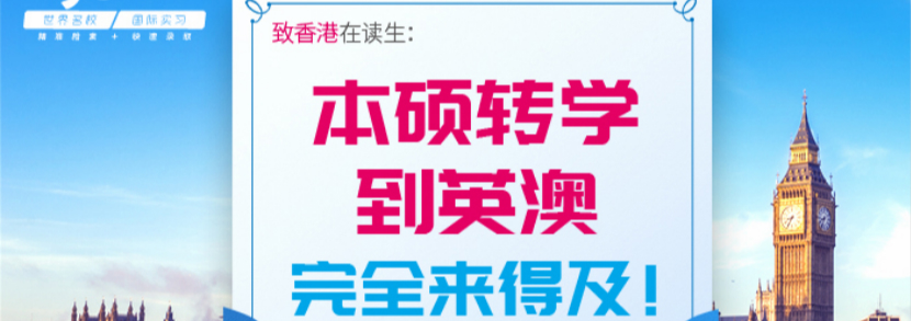 全港停课,香港转学英澳顶尖大学现在还来得及!
