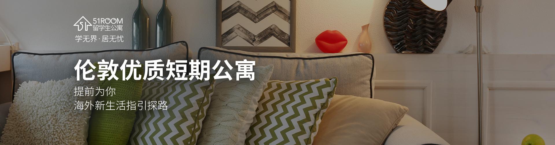 https://img.myoffer.cn/fm/bryan/banner/shouye/51room活动0619pc.jpg