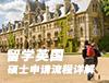 留学英国·硕士申请流程详解