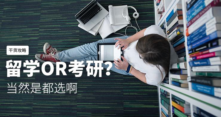 留学or考研 当然是都选啊