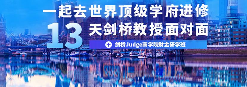 【国际学游】剑桥Judge商学院财金研学班