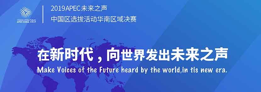 学无国界承办2019APEC未来之声中国华南区域决赛圆满落幕