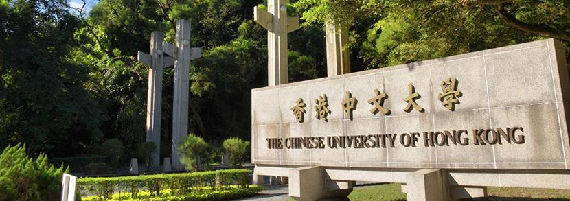 香港中文大学录取分数:高考多少分能上港中文?