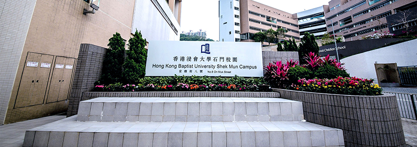 2019年香港浸会大学研究生申请时间介绍!