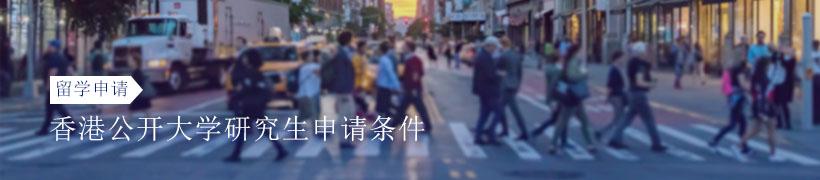 香港公开大学研究生申请条件有哪些?学术、语言要求