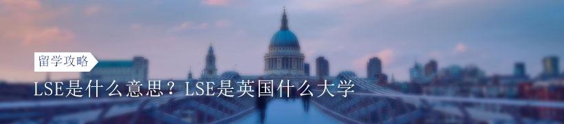 LSE是什么意思?LSE是英国什么大学