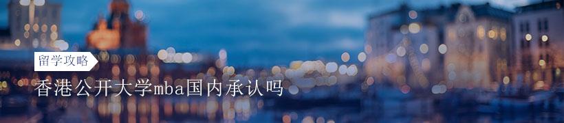 香港公开大学mba国内承认吗?入学条件有哪些