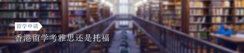 香港留学考雅思还是托福?要达到多少分