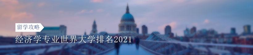 2021年QS经济学专业世界大学排名解析