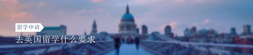 怎么申请去英国留学?去英国留学什么要求