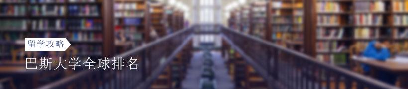 2021年巴斯大学全球排名第几?最新排名揭晓