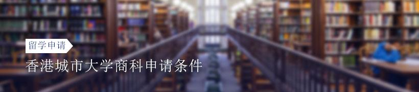香港城市大学商科申请条件有哪些?本科、硕士要求