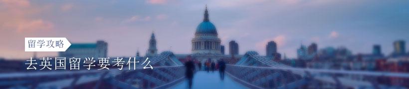 去英国留学要考什么?申请英国大学要参加什么考试