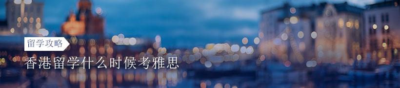 香港留学什么时候考雅思