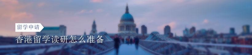 香港留学读研怎么准备?申请香港研究生流程