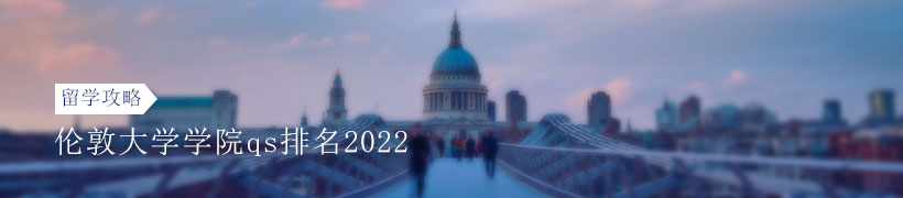 2022qs伦敦大学学院世界排名第几