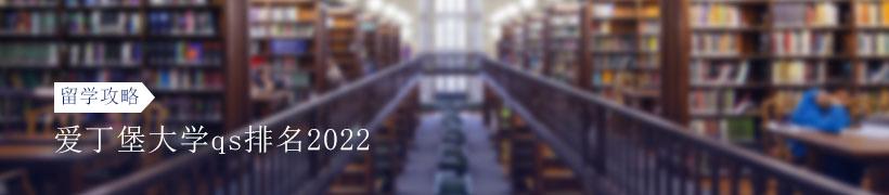 2022qs爱丁堡大学世界排名第几