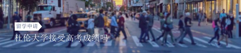 杜伦大学承认中国高考吗