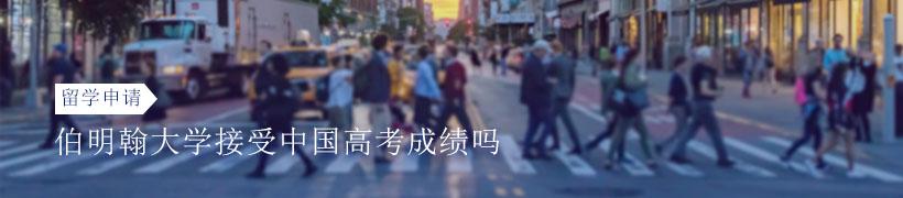 伯明翰大学接受中国高考成绩吗