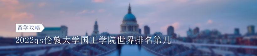 2022qs伦敦大学国王学院世界排名第几