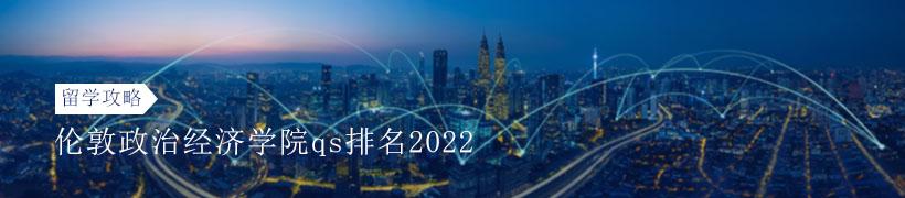 2022qs伦敦政治经济学院世界排名第几
