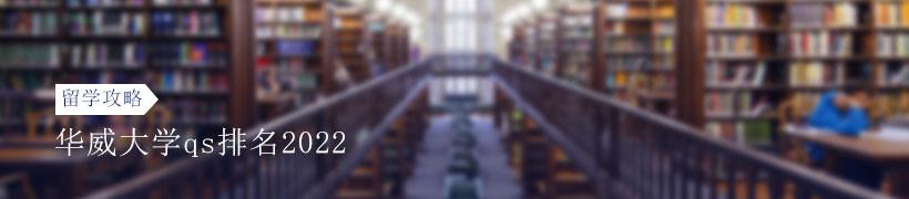 2022qs华威大学世界排名第几