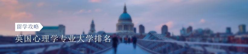 2021ARWU英国心理学专业大学排名盘点