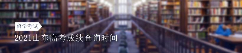 2021山东高考成绩查询时间是几月几号