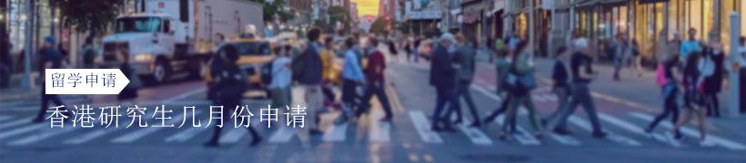 香港研究生几月份申请