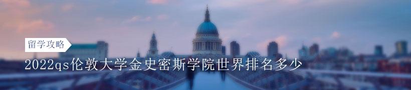 2022qs伦敦大学金史密斯学院世界排名多少