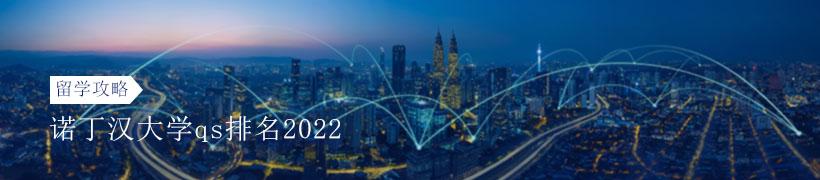 2022qs诺丁汉大学世界排名第几