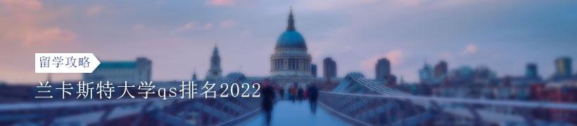 2022qs兰卡斯特大学世界排名第几