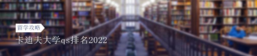 2022qs卡迪夫大学世界排名第几