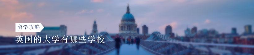 英国留学有哪些学校