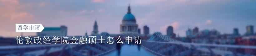伦敦政经学院金融硕士怎么申请