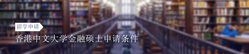 香港中文大学金融硕士申请条件有哪些