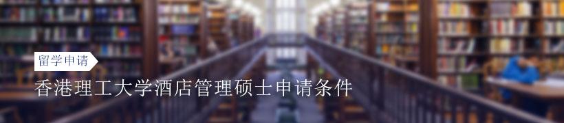 香港理工大学酒店管理硕士申请条件有哪些