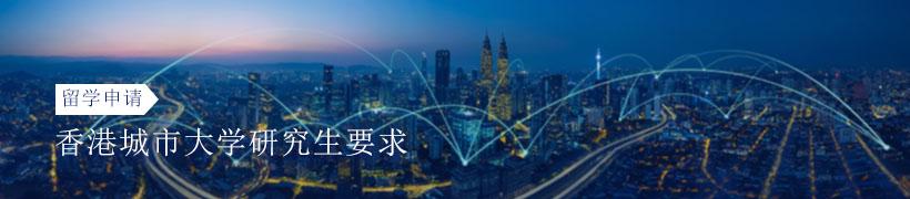 香港城市大学研究生要求有哪些