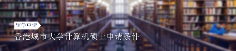 香港城市大学计算机硕士申请条件有哪些