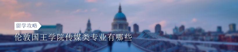 伦敦国王学院传媒类专业有哪些