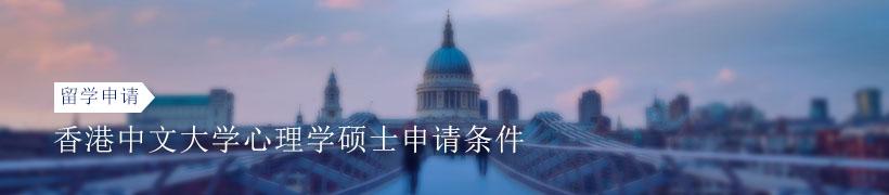 香港中文大学心理学硕士申请条件有哪些