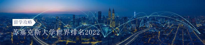 2022年苏塞克斯大学世界排名多少
