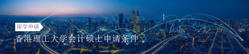 香港理工大学会计硕士申请条件有哪些