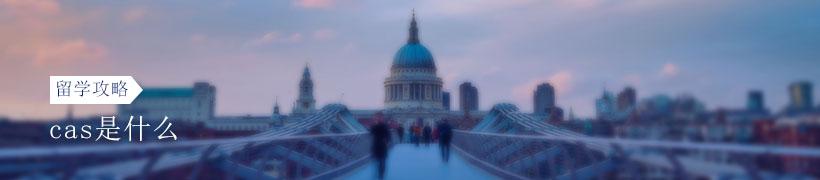 英国留学CAS是什么?有什么作用